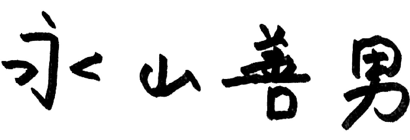 永山 善男